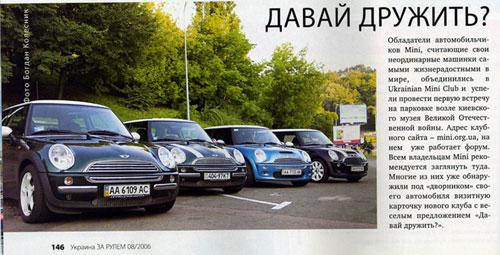 Mini За Рулём