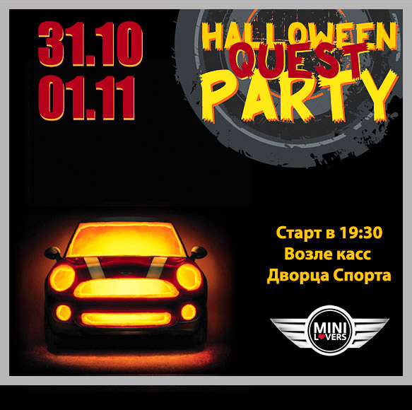 Halloween Quest Party with MINI